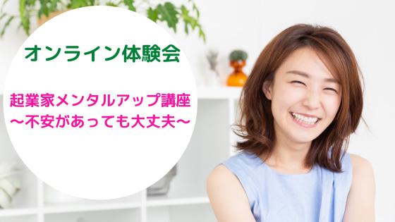 【オンライン体験会】起業家メンタルアップ講座〜不安があっても大丈夫〜