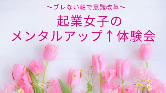 こんな時こそ、メンタルケアを!札幌 起業女性向け体験会